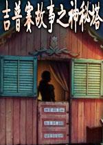 吉普�故事之神秘塔中文�h化版