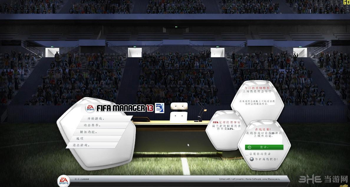 FIFA足球经理13简体中文汉化补丁截图0