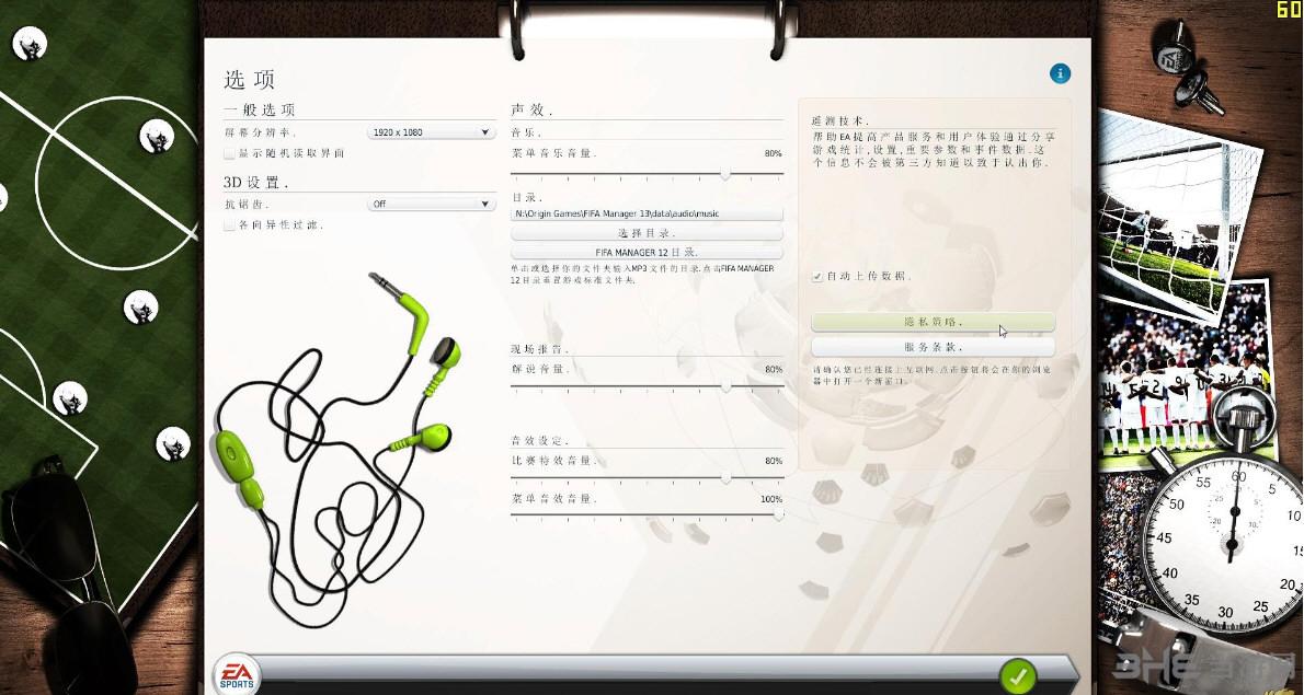 FIFA足球经理13简体中文汉化补丁截图1