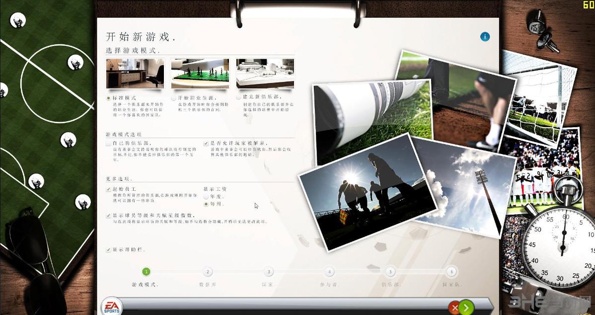 FIFA足球经理13简体中文汉化补丁截图3