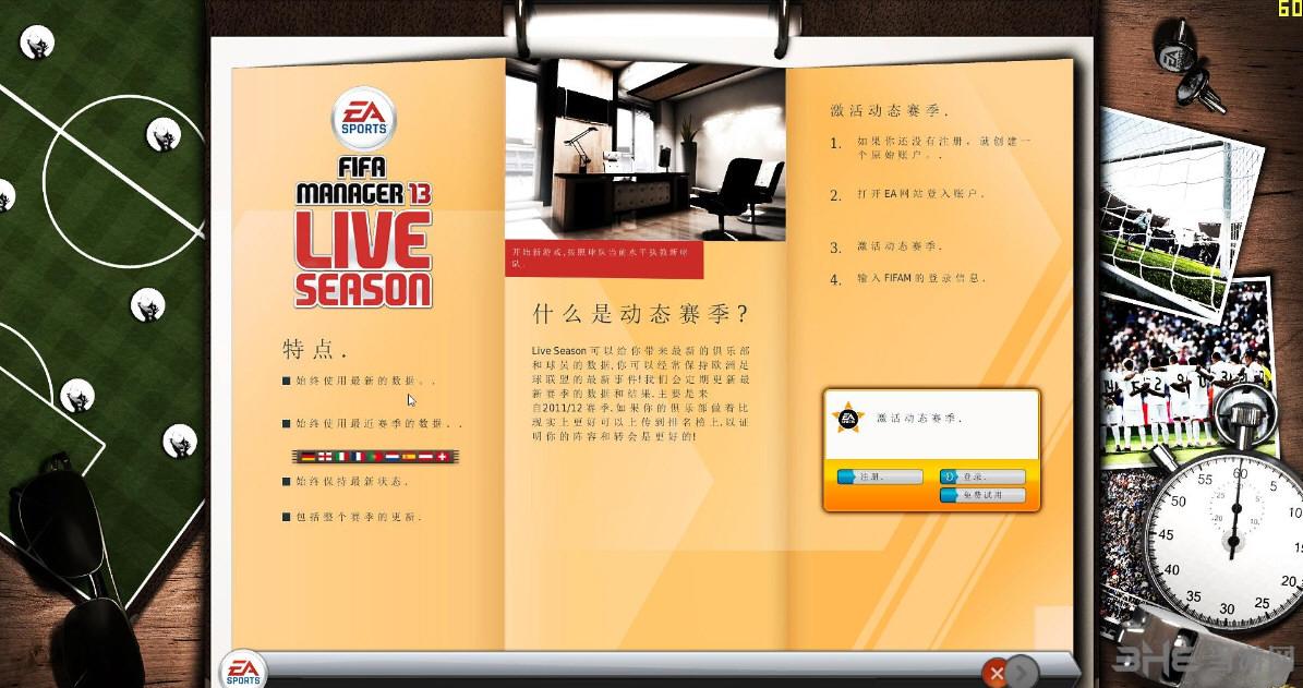 FIFA足球经理13简体中文汉化补丁截图2