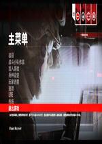 闪点行动3红河中文汉化版