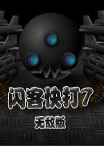 闪客快打7无敌版PC中文版