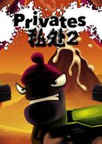 私处2(privates2)中文汉化版