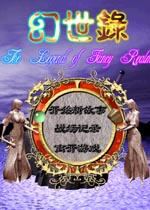 幻世�完整中文版