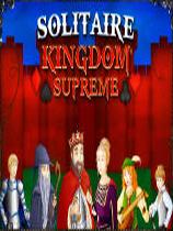 纸牌王国终极版