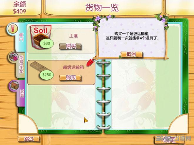 花园皇后是款09年发行的模拟经营类游戏,游戏中玩家将会扮演一位抛弃了城市生活的女孩,他将转向农场去专心种植自己喜欢的苗圃。她的亲戚也将会帮助她进行农场的管理,让这座毫无生气的小镇重新充满活力。   画 面:   游戏画面的渲染效果下2D视角具有相当优质的表现,不仅仅具有更为可爱的角色与小动物造型,更是配合了柔和的色泽,精美的游戏背景更能够展示出游戏本身的梦幻光泽,而细节之处的装饰也进行精致的刻画,随着升级场景将变得更为优雅迷人。   上手度:   花园皇后的新手指导做的非常详细,系统将会引领玩家去操作每一