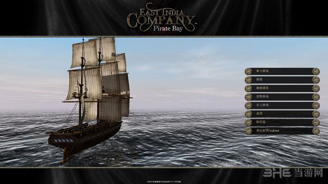 东印度公司海盗湾截图1