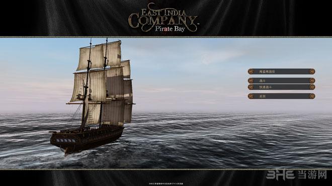 东印度公司海盗湾截图2