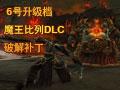 暗黑血统2 6号升级档+魔王比列DLC+破解补丁