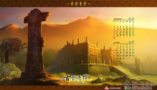 古剑奇谭2月历
