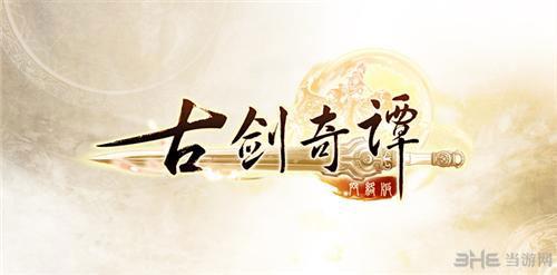 古剑奇谭2网络版logo