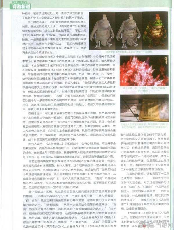 古剑奇谭2杂志扫描图