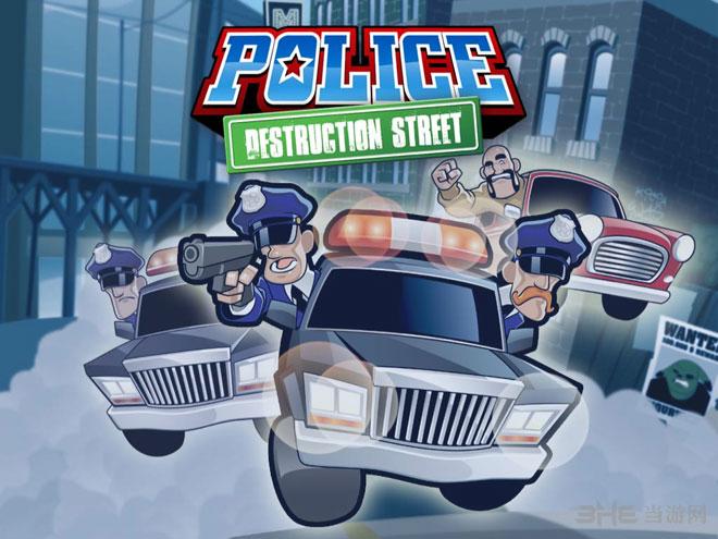 警察毁灭街头