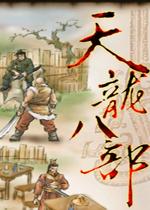 天龙八部单机版中文版