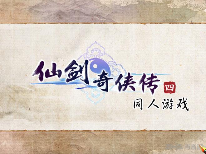 仙剑奇侠传4断继缘截图3