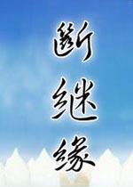 仙剑奇侠传4断继缘
