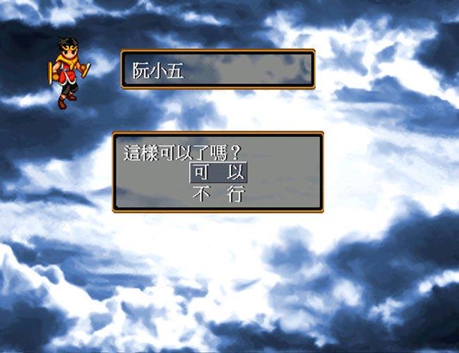 幻想水浒传2截图2