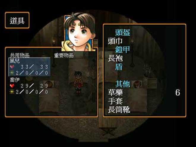 幻想水浒传2截图3