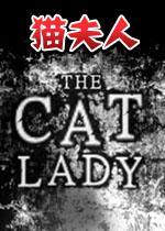 猫夫人(The Cat Lady)破解版v1.7