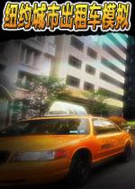 纽约城市出租车模拟