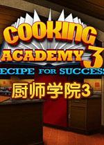 厨师学院3成功的秘诀