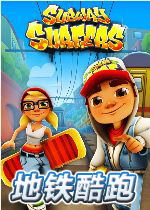 �����ܿ�(Subway Surfers)�ƽ���԰�