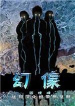 幻象2坩埚峰