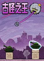 古怪之王电脑版(King Oddball)PC安卓版v1.2.3