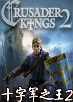 十字军之王2(Crusader Kings II)整合65DLC中文修正破解版v2.6.3