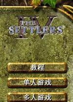 工人物语4(Settlers 4:Gold Edition)中文黄金汉化破解版v2.50.1516