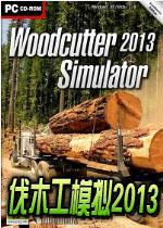 伐木工模拟2013汉化中文破解版