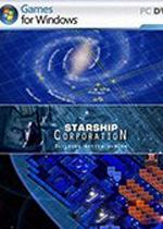 星舰企业硬盘版