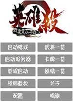 英雄杀单机版5.0中文版