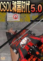 csol神器时代5.0单机版