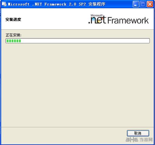 Microsoft.NET Framework 2.0 SP2截图1