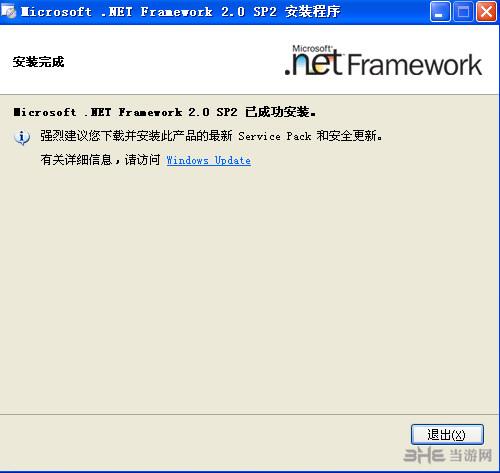 Microsoft.NET Framework 2.0 SP2截图2