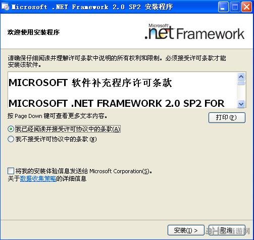 Microsoft.NET Framework 2.0 SP2截图0
