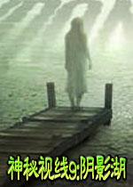 神秘视线9阴影湖