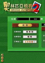 奥林匹克桥牌2