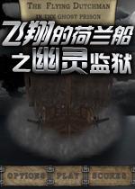 飞翔的荷兰船之幽灵监狱
