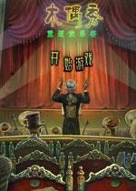 木偶秀:重返欢乐谷