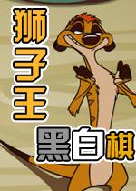 狮子王:彭彭与丁满的森林围棋中文版