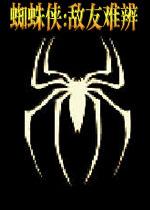 蜘蛛侠敌友难辨