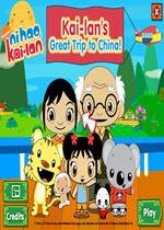 凯兰的中国之旅