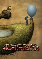 银河历险记3(Samorost 3)中文破解版