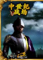 中世纪战场中文版