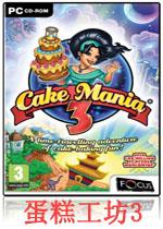 蛋糕工坊3