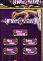 巫师的水晶球