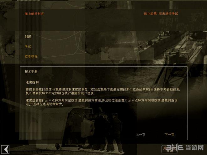 猎杀潜航3 免cd中文汉化版